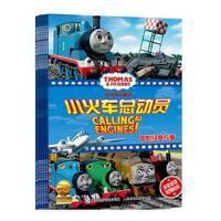 托马斯和朋友电影经典故事 小火车总动员 拼音助读 附赠贴纸 套装(共5册) 托马斯和他的朋友们 卡通图书 畅销童书故事书