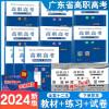 2020年广东省高职高考3+证书复习教材 同步练习 冲刺模拟试卷 语文 数学 英语共12本新版定价480元