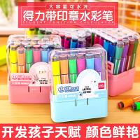 得力水彩笔 水彩画笔 儿童带印章可水洗水彩笔12色 18色 24色36色六角涂鸦绘画笔
