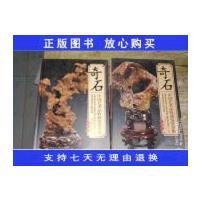【二手旧书9成新】奇石 -中国艺术品收藏 鉴赏全集典藏版(上下卷)
