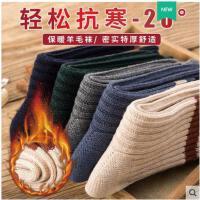 秋冬款加绒保暖袜子加厚毛圈羊毛袜男士毛巾羊毛绒长棉袜冬天中筒