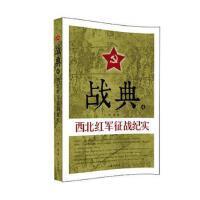 战典:4:西北红军征战纪实 李涛 9787506389808睿智启图书