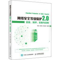 网络安全等级保护2.0 定级、测评、实施与运维 人民邮电出版社