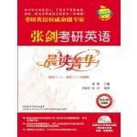 苹果英语:张剑考研英语晨读菁华(无赠送光盘)(仅适用PC阅读)(电子书)