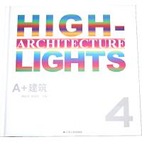 A+建筑4(国际标志性建筑设计大赏)