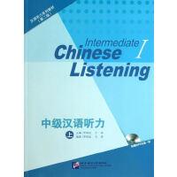 中级汉语听力 上(含1MP3) 汉语听力系列教材(第二版)