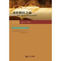圣经释经之旅:阅读、诠释和应用圣经的实用指南