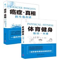 大众健康指南(共2册)