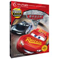 不能错过的迪士尼双语经典电影故事:赛车总动员3