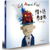 帽子迷弗雷德――(启发童书馆出品)