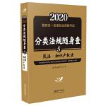 司法考试2020 2020国家统一法律职业资格考试分类法规随身查:民法?知识产权法(飞跃版随身查)