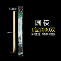 【支持礼品卡】一次性筷子竹筷方便筷天削筷带牙签2000双独立包装 r9r