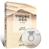 中国近现代音乐史 第三次修订版 汪毓和编著 人民音乐出版社 附CD-ROM1张 考研音乐教材大学音乐书籍中国音乐近代发