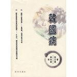 韩国病 9787501183616 (韩)权五勇 ,徐永彬 新华出版社