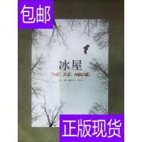 [二手旧书9成新]冰屋 /米涅・渥特丝 著,严韵 译 南海出版公司