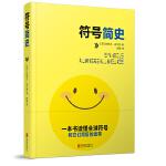 符号简史:一本书读懂全球符号故事