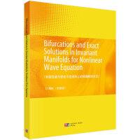 非线性波方程在不变流形上的准确解和分支(英文版)