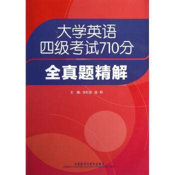 大学英语四级考试710分全真题精解(附光盘) 宋红波//庞科
