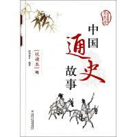 中国通史故事(明悦读本)/历史故事天天读 刘重日