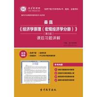 曼昆《经济学原理(宏观经济学分册)》(第5版)课后习题详解【手机APP版-赠送网页版】