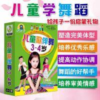 幼儿园舞蹈教学儿歌dvd光盘宝宝学跳舞蹈光碟儿童歌伴舞碟片正版