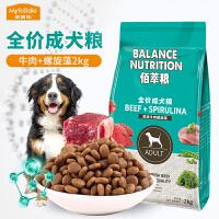 麦富迪宠物主粮佰萃成犬粮2kg贵宾泰迪阿拉斯加通用型成犬狗粮4斤