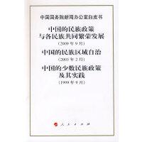 中国国务院新闻办公室白皮书