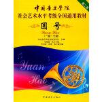 中国音乐学院社会艺术水平考级全国通用教材 圆号(一级~七级)