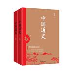 中国通史(著名史学家尚钺史学经典名著,书写中华民族屈辱与奋进的长歌,辨别历史发展方向,不争一时之是非,而争万世之是非;不求一时的荣显,而求客观的真理)