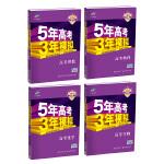 2018B版 高考理科套装4册 理数+物理+化学+生物(全国卷Ⅰ及天津上海适用)5年高考3年模拟 曲一线科学备考