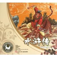 水浒传(彩图本中国古典名***注音版)