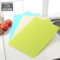 双庆 (3片装)可悬挂可弯曲分类菜板 塑料砧板 切菜板 案板厨房折叠菜板7029