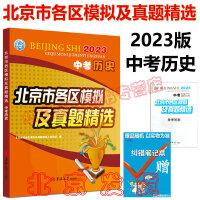现货包邮2020版北京市各区模拟及真题精选 中考历史 新课标版 顾善禹著