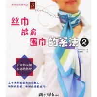 丝巾、披肩、围巾的系法2
