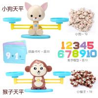 儿童玩具数学天平秤猴子益智早教桌面天平游戏小狗