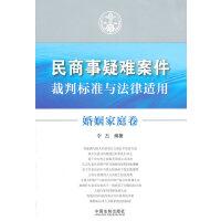婚姻家庭卷――民商事疑难案件裁判标准与法律适用