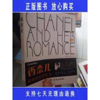 【二手旧书9成新】香奈儿和她的浪漫传奇
