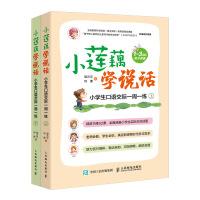 小莲藕学说话 小学生口语交际一周一练 全2册 小学生 好好说话 口语交际 情商 表达