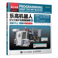 乐高机器人EV3设计与竞赛指南2 玩转FLL竞赛中我的模块 乐高竞赛指导全书