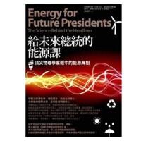 包邮台版 给未来总统的能源课 *物理学家眼中的能源真相 理查德.缪勒 9789865956813