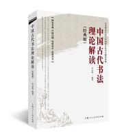 中国古代书法理论解读(经典版)