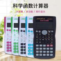 科学函数学生用会计职业考试审计建筑统计多功能计算机财务计算器