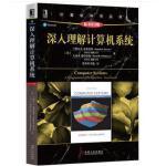 深入理解计算机系统(原书第3版)计算机系统解析电脑系统教程书应用程序计算机系统书计算机科学丛书籍