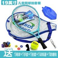 网球拍 儿童青少年拍 单人训练带线网球 CX