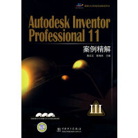 国家CAD等级考试指定用书 Autodesk Inventor Professional 11案例精解