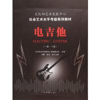 文化部艺术发展中心社会艺术水平考级系列教材 电吉他(一级~十级)