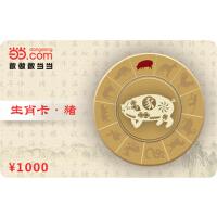 当当生肖卡-猪1000元【收藏卡】
