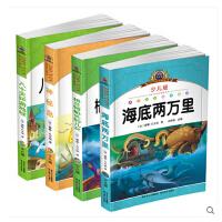 格兰特船长的儿女 八十天环游地球 海底两万里(少儿版注音美绘本)/小学语文新课标阅读必备全套4册青少年儿童书籍6-10
