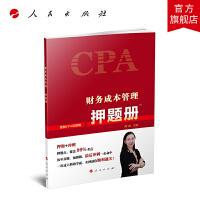 财务成本管理:押题册(2019)(K) 人民出版社
