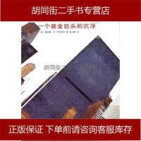 【二手旧书8成新】富达风云 黛安娜・B・亨里克斯 上海远东出版社 9787547601853